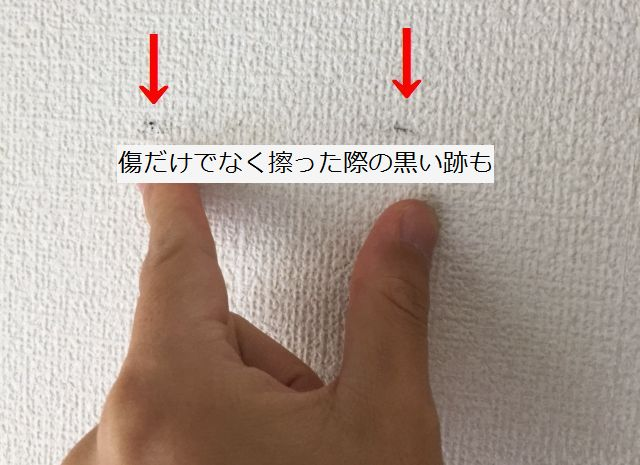 壁紙を擦った跡