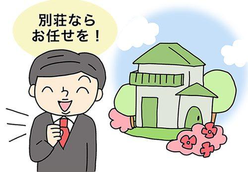 別荘売る不動産屋