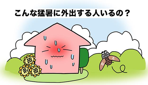 真夏でも家や土地は売れる?