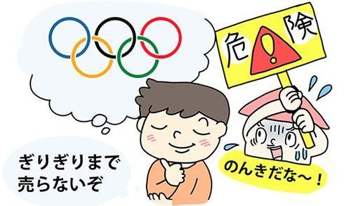 東京オリンピックまでマンションは値上がり