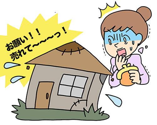 欠陥住宅は売れる?