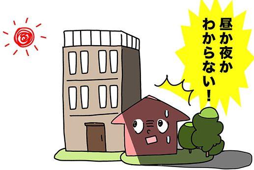 家の前に建物