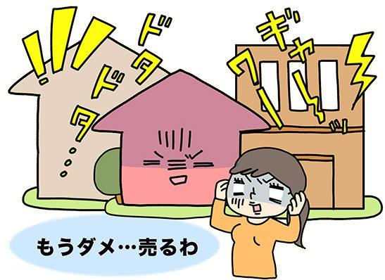 騒音に悩んで家を売りたいと思ったら